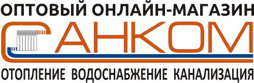 Оптовый онлайн-магазин инженерной сантехники Санком
